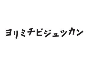 yorimichibijutukan