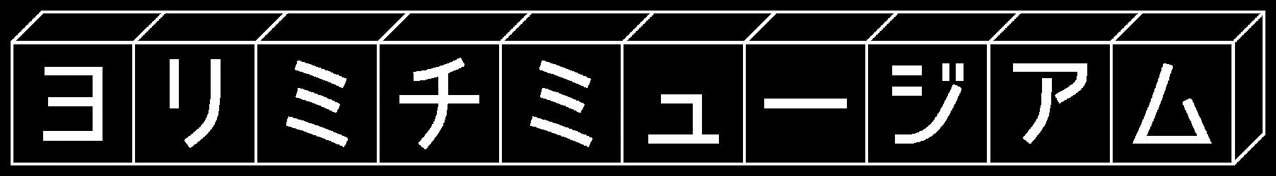 ヨリミチミュージアム